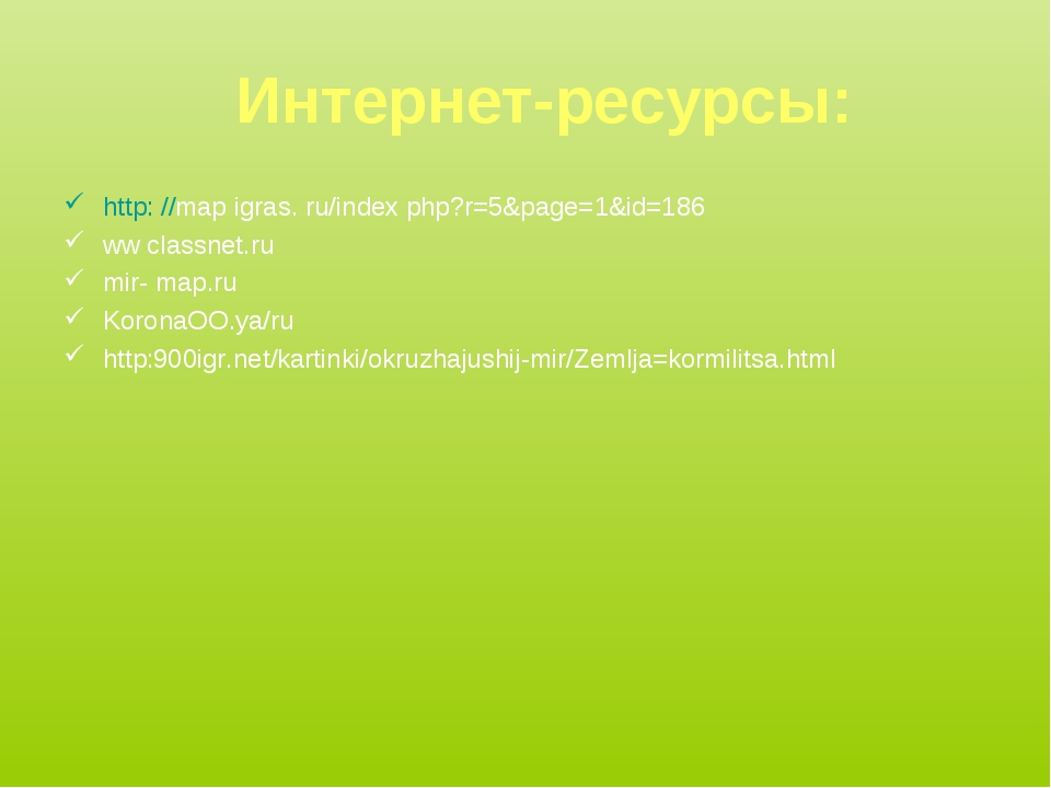 Интернет-ресурсы: http: //map igras. ru/index php?r=5&page=1&id=186 ww class...