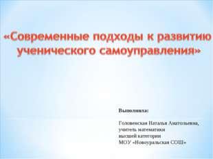 Выполнила: Головенская Наталья Анатольевна, учитель математики высшей категор