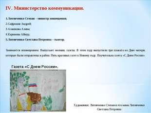 IV. Министерство коммуникации.  Литовченко Степан – министр оповещения; Сафр