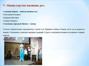 V. Министерство внешних дел.  Симонян Нарина – министр внешних дел; Кызлаков
