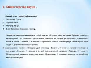 Министерство науки . Жаров Руслан – министр образования; Литовченко Степан; Д