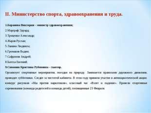 II. Министерство спорта, здравоохранения и труда.  Баранова Виктория – минис