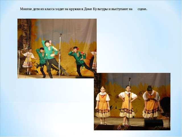 Многие дети из класса ходят на кружки в Доме Культуры и выступают на сцене.
