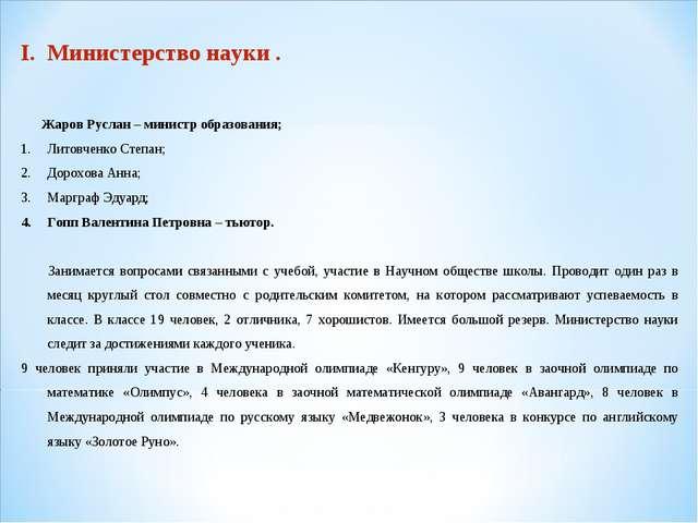 Министерство науки . Жаров Руслан – министр образования; Литовченко Степан; Д...