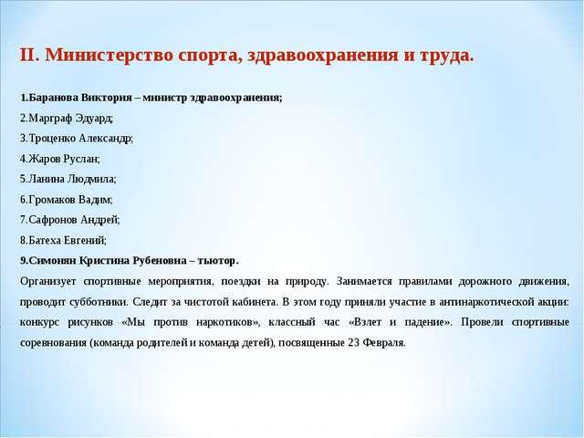 II. Министерство спорта, здравоохранения и труда.  Баранова Виктория – минис...