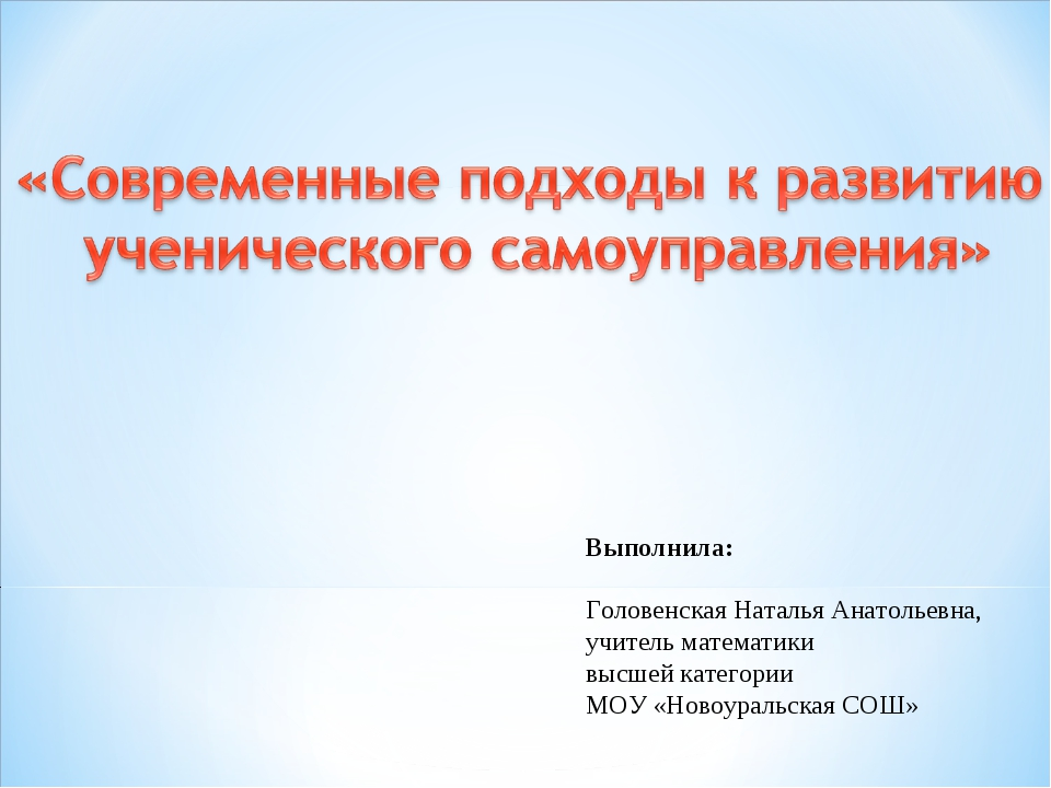 Выполнила: Головенская Наталья Анатольевна, учитель математики высшей категор...