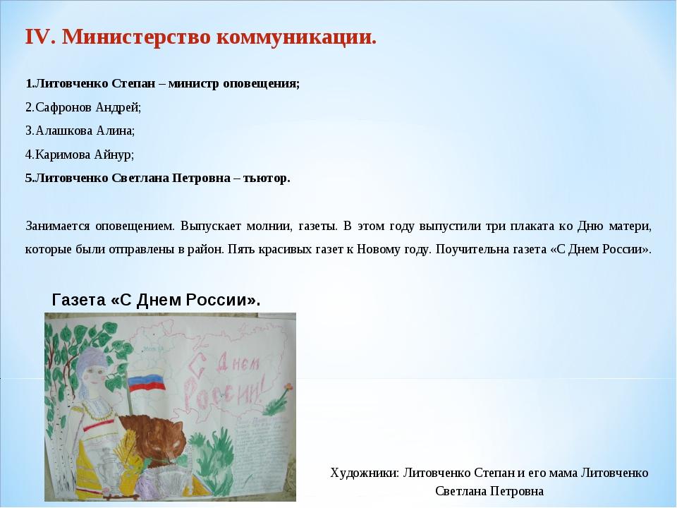 IV. Министерство коммуникации.  Литовченко Степан – министр оповещения; Сафр...