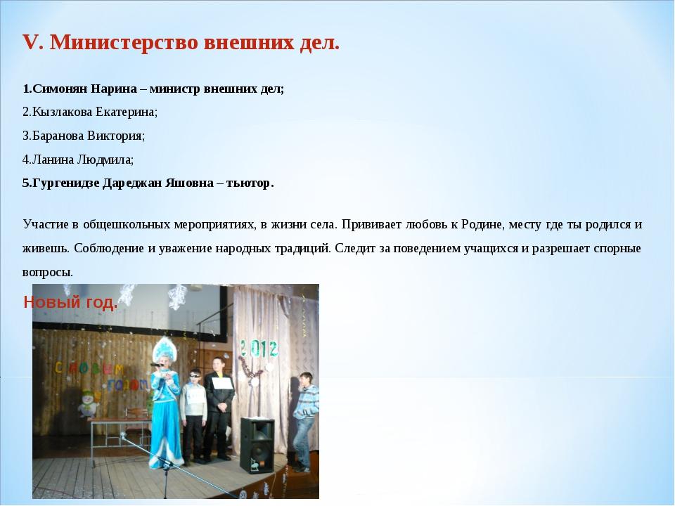 V. Министерство внешних дел.  Симонян Нарина – министр внешних дел; Кызлаков...