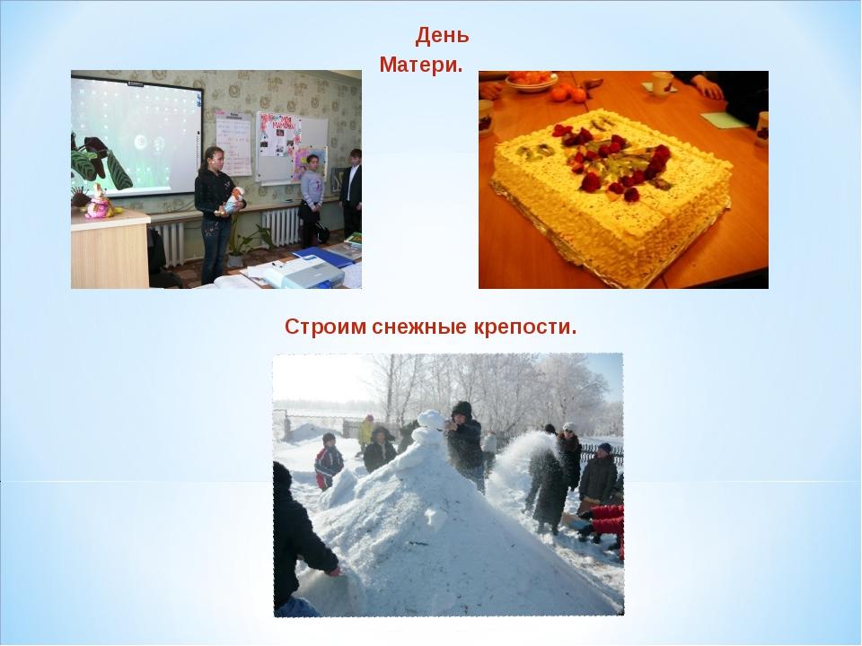 День Матери. Строим снежные крепости.