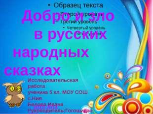 Добро и зло в русских народных сказках Исследовательская работа ученика 5 кл