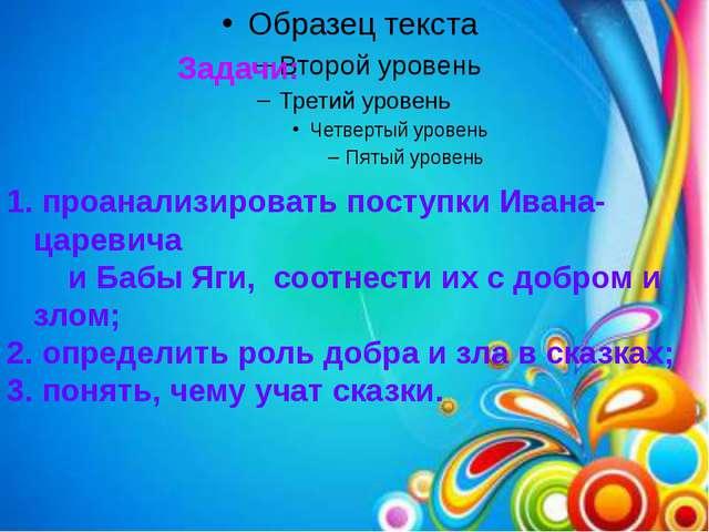 Задачи: 1. проанализировать поступки Ивана-царевича и Бабы Яги, соотнести их...