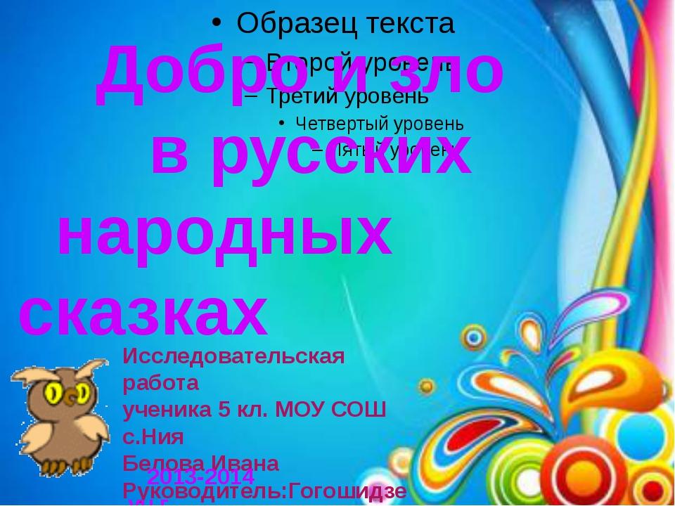 Добро и зло в русских народных сказках Исследовательская работа ученика 5 кл...