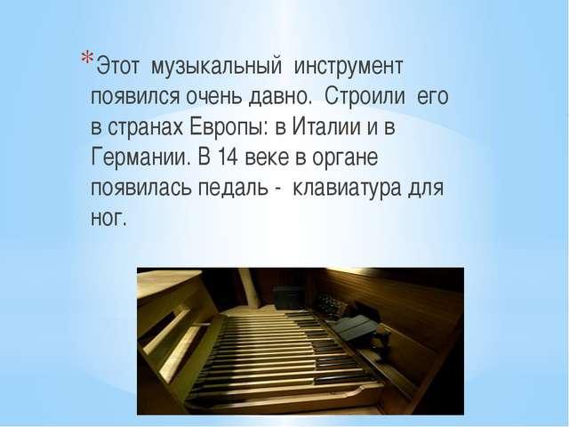 Этот музыкальный инструмент появился очень давно. Строили его в странах Евро...