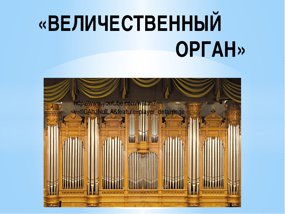 «ВЕЛИЧЕСТВЕННЫЙ ОРГАН» http://www.youtube.com/watch?v=tICAhJNulLA&feature=pl...