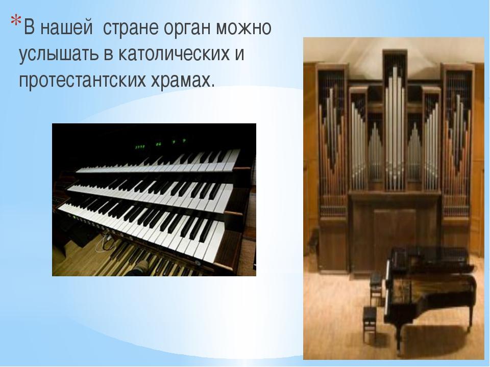 В нашей стране орган можно услышать в католических и протестантских храмах.