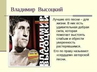 Владимир Высоцкий Лучшие его песни – для жизни. В них есть удивительная добра