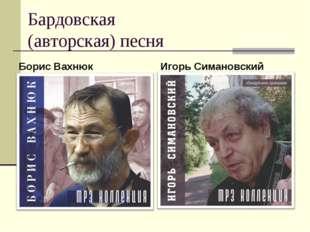 Бардовская (авторская) песня Борис Вахнюк Игорь Симановский