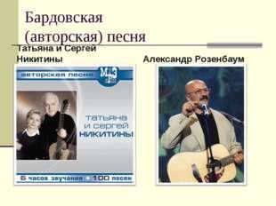 Бардовская (авторская) песня Татьяна и Сергей Никитины Александр Розенбаум