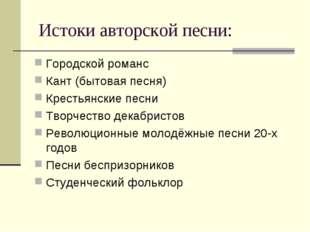 Истоки авторской песни: Городской романс Кант (бытовая песня) Крестьянские п