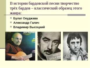 В истории бардовской песни творчество трёх бардов – классический образец этог