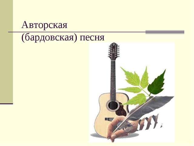Авторская (бардовская) песня