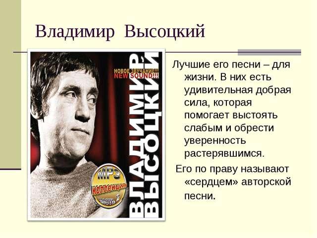 Владимир Высоцкий Лучшие его песни – для жизни. В них есть удивительная добра...