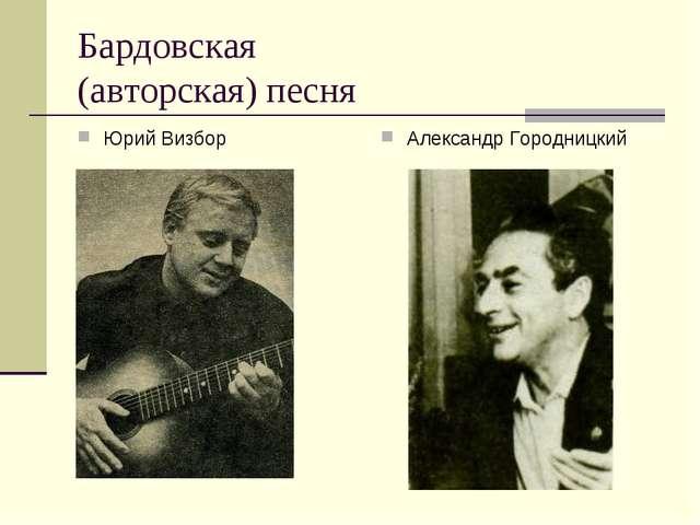 Бардовская (авторская) песня Юрий Визбор Александр Городницкий