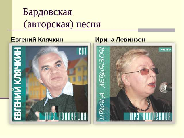 Бардовская (авторская) песня Евгений Клячкин Ирина Левинзон