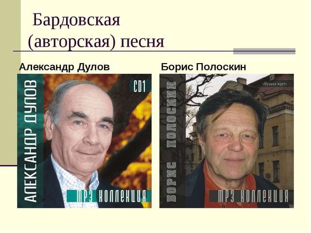 Бардовская (авторская) песня Александр Дулов Борис Полоскин