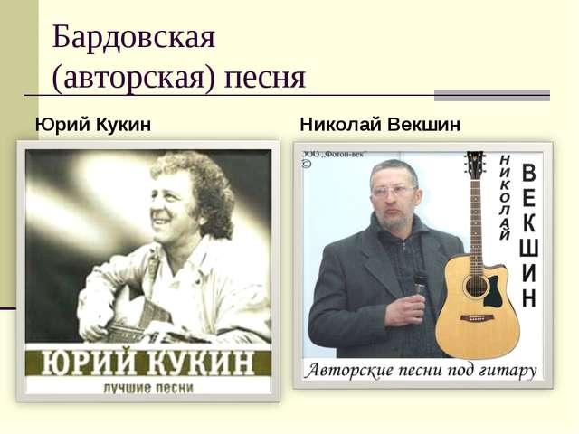 Бардовская (авторская) песня Юрий Кукин Николай Векшин