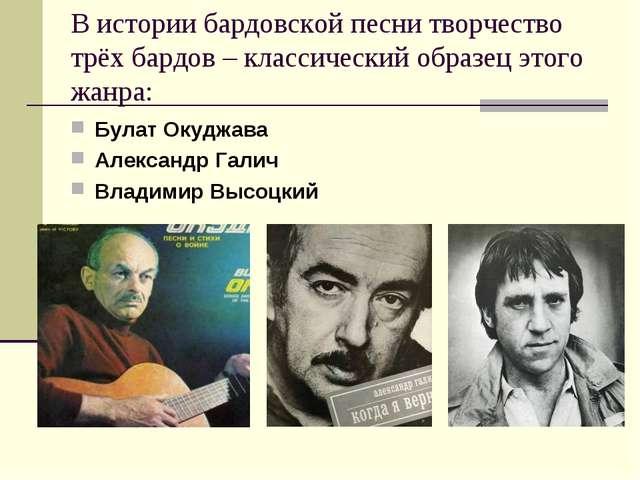 В истории бардовской песни творчество трёх бардов – классический образец этог...