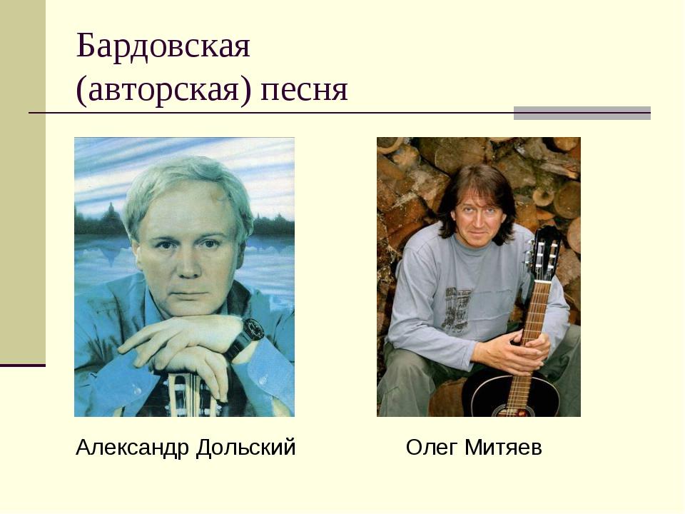 Бардовская (авторская) песня Александр Дольский Олег Митяев
