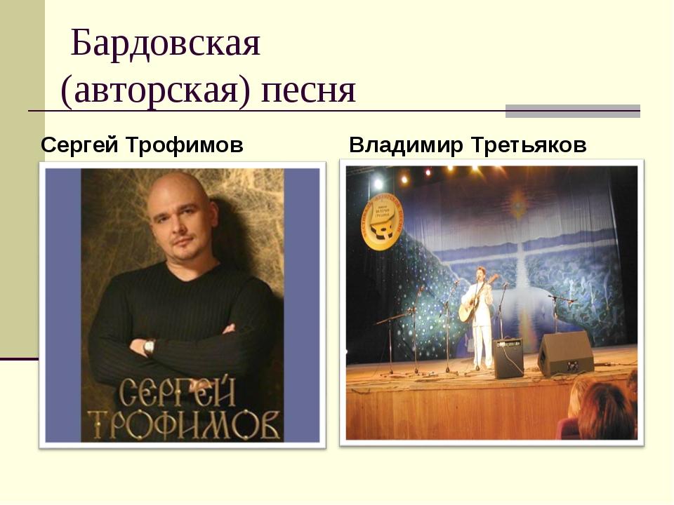 Бардовская (авторская) песня Сергей Трофимов Владимир Третьяков