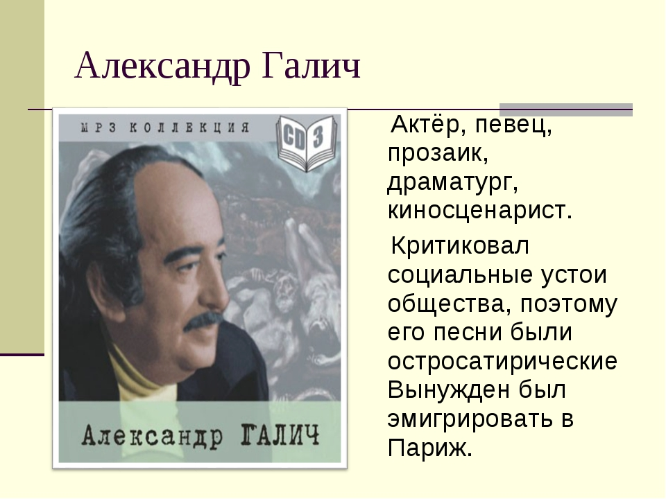 Александр Галич Актёр, певец, прозаик, драматург, киносценарист. Критиковал с...