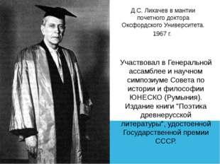 Д.С. Лихачев в мантии почетного доктора Оксфордского Университета. 1967 г. Уч