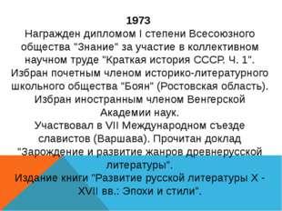 """1973 Награжден дипломом I степени Всесоюзного общества """"Знание"""" за участие в"""