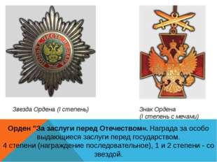 """Звезда Ордена (I степень) Знак Ордена (I степень с мечами) Орден """"За заслуги"""