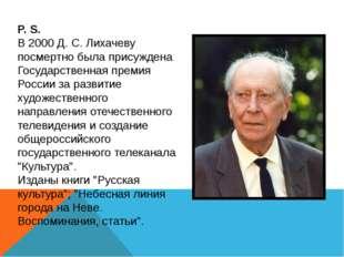 P. S. В 2000 Д. С. Лихачеву посмертно была присуждена Государственная премия