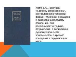 """Книга Д.С. Лихачева """"о добром и прекрасном"""", составленная в условной форме -"""