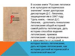 """В основе книги """"Русские летописи и их культурно-историческое значение"""" лежит"""