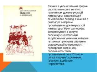 В книге в увлекательной форме рассказывается о великих памятниках древне-русс