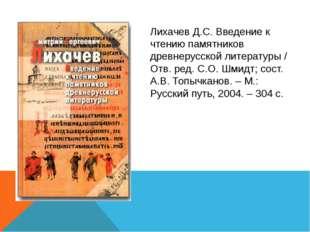 Лихачев Д.С. Введение к чтению памятников древнерусской литературы / Отв. ред