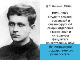 Д.С. Лихачев. 1926 г. 1923 - 1927 Студент романо-германской и славяно-русской