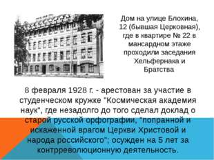 Дом на улице Блохина, 12 (бывшая Церковная), где в квартире № 22 в мансардном