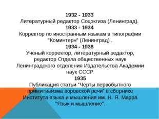1932 - 1933 Литературный редактор Соцэкгиза (Ленинград). 1933 - 1934 Корректо