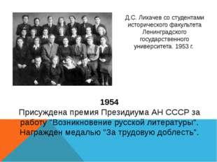 Д.С. Лихачев со студентами исторического факультета Ленинградского государств