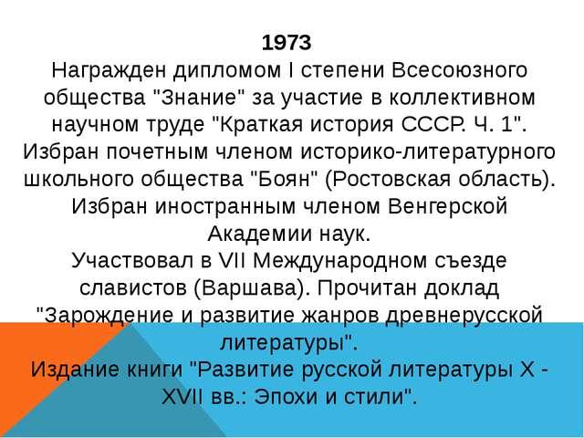 """1973 Награжден дипломом I степени Всесоюзного общества """"Знание"""" за участие в..."""