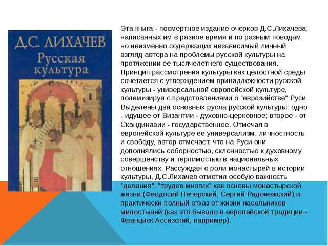 Эта книга - посмертное издание очерков Д.С.Лихачева, написанных им в разное в...