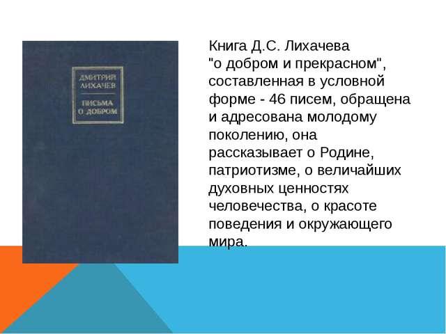 """Книга Д.С. Лихачева """"о добром и прекрасном"""", составленная в условной форме -..."""