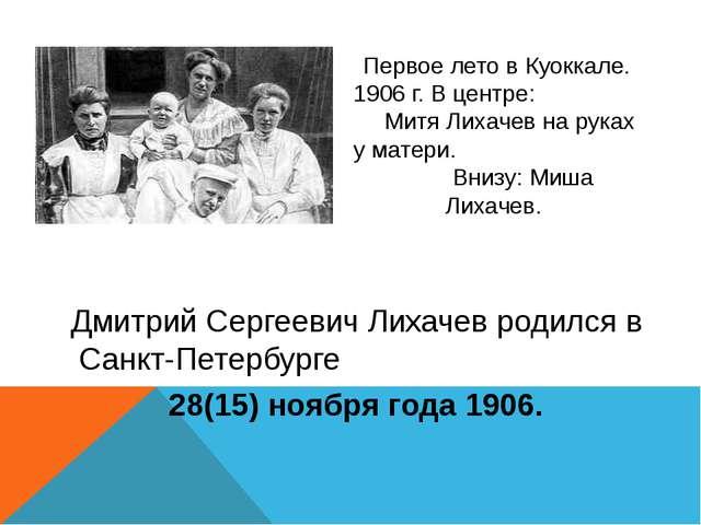 Первое лето в Куоккале. 1906 г. В центре: Митя Лихачев на руках у матери. Вни...